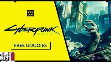 مجموعة Cyberpunk 2077 Goodies Collection مجانية للمطالبة بـ GOG حتى 4 يوليو