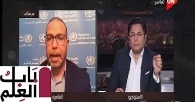 """الصحة العالمية ارتفاع إصابات كورونا بمصر """"متوقعًا"""" بسبب التهاون فى الإجراءات الاحترازية 2020"""