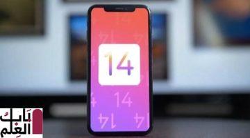 أهم التسريبات حول نظام iOS 14