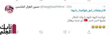 23479 أردوغان أبو غواصة تايهة 2 1