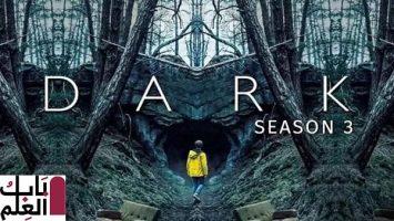 Dark season 3 تفاصيل ومواعيد عرض الموسم الثالث من سلسلة الدراما الألمانية Dark