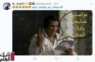 42176 أردوغان أبو غواصة تايهة 7