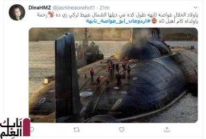 57757 أردوغان أبو غواصة تايهة 1 1