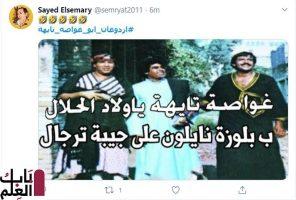 61163 أردوغان أبو غواصة تايهة 6 1