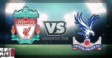 بث مباشر مشاهدة مباراة ليفربول وكريستال بالاس في الدوري الانجليزي 2020
