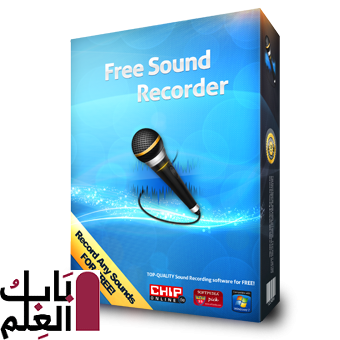 شرح برنامج Free Sound Recorder