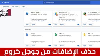 Photo of طريقة حذف الإضافات او التطبيقات من جوجل كروم او ايقافها