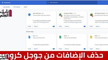 طريقة حذف الإضافات او التطبيقات من جوجل كروم او ايقافها