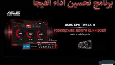 Photo of برنامج تحسين أداء الفيجا ASUS GPU Tweak II 2.0.5.0