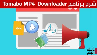 Photo of شرح برنامج How To Use Tomabo MP4  Downloader وتحميل اصدار 2020