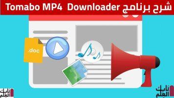 شرح برنامج How To Use Tomabo MP4  Downloader وتحميل اصدار 2020
