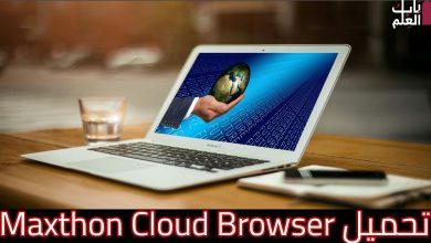 Photo of تحميل برنامج Maxthon Cloud Browser Free Download اصدار 2020