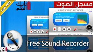 شرح برنامج Free Sound Recorder لتسجيل الصوت بافضل جوده وتحميل اخر اصدار 2020