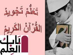 اسطوانة تعليم تجويد القرآن الكريم للمبتدئين   بالصوت والصورة 2020