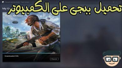 Photo of تحميل لعبه ببجى على الكمبيوتر download pubg for pc