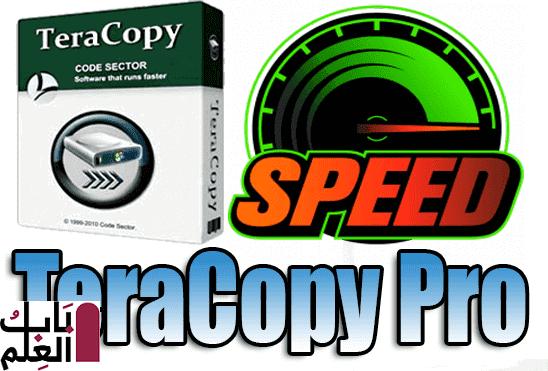 برنامج تسريع النقل TeraCopy Pro 2020 مجانًا
