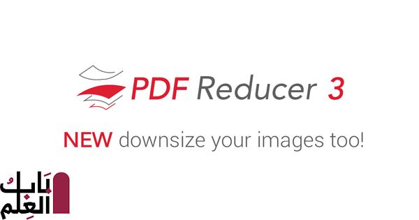 برنامج ضغط ملفات بى دى إف ORPALIS PDF Reducer Professional 3.1.15