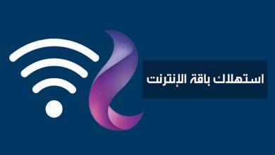 Photo of كيفية معرفة استهلاك باقة النت المنزلي من We بدون دفع أي رسوم.. خطوة بخطوة