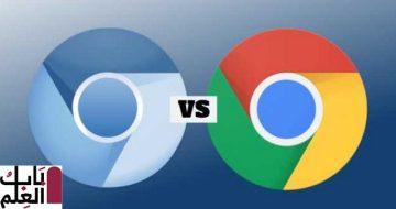 ما الفرق بين متصفح جوجل كروم ومتصفح كروميوم 2020 ؟