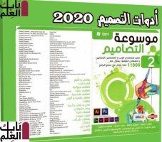 تحميل موسوعة أدوات التصميم 2020   الإصدار الأول
