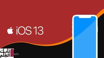 قامت apple بإصدار ios13.6 مع مجموعة من تحسينات أخبار Apple