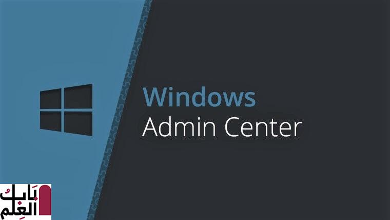 1563906151 1523555013 windowsadmincenter