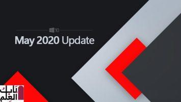 يتم إصدار Windows 10 الإصدار 2004 لمزيد من المستخدمين الذين لديهم إصدارات قديمة من نظام التشغيل