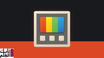تطلق Microsoft PowerToys 0.20 مع ميزة Color Picker الجديدة والعديد من الإصلاحات
