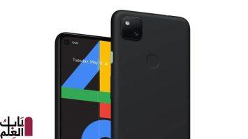 """إطلاق google pixel 4a""""100٪"""" في 3 أغسطس"""