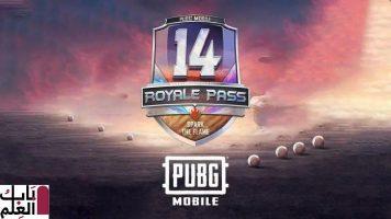 كيفية شراء royale pass في موسم الـ14 داخل لعبة PUBG Mobile