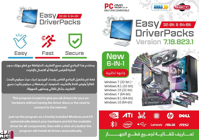 تحميل اسطوانة التعريفات 2020 EasyDriver Pack v7 7.19.823.1