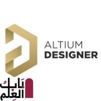 تحميل برنامج Altium Designer 20.0 نسخه مجانيه