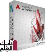 تحميل برنامج AutoCAD 2018 Free Download  نسخه مجانيه