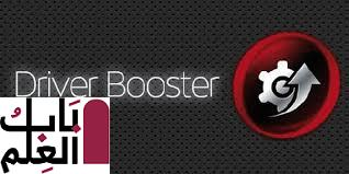 Driver Booster 3 Free Download 1