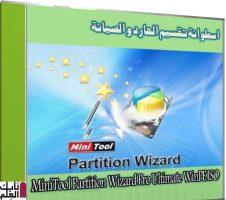 اسطوانة تقسيم الهارد و الصيانة minitool partition wizard pro Ultimate WinPE ISO 12.1 x64