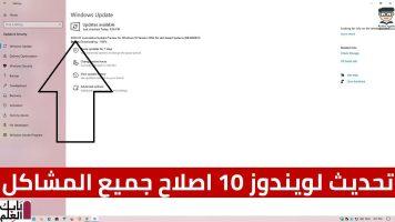 تحديث ويندوز10 Microsoft Windows بناء 423-19041 مع مجموعة من الاصلاحات الهامه