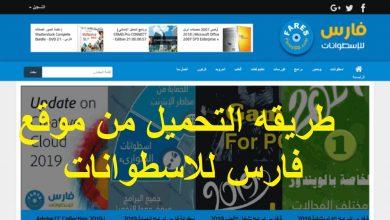 Photo of شرح طريقه التحميل من موقع فارس للاسطوانات farescd بالتفصيل