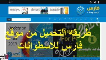شرح طريقه التحميل من موقع فارس للاسطوانات farescd بالتفصيل 2020