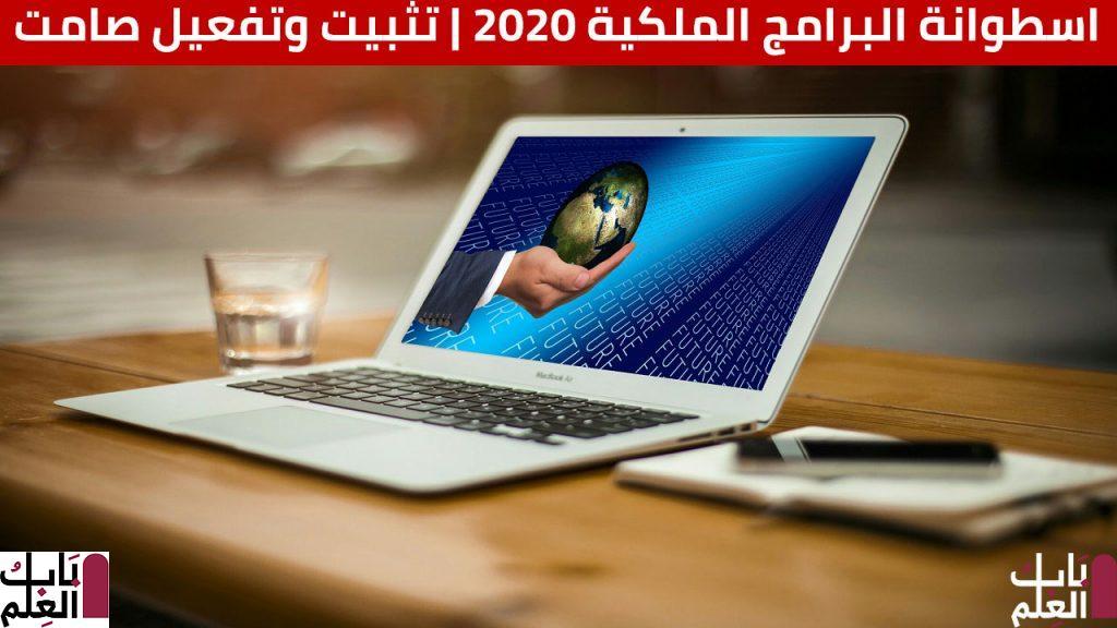 البرامج الملكية 2020