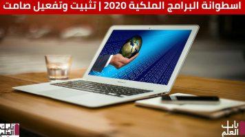 اسطوانة البرامج الملكية 2020 تثبيت صامت