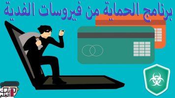 برنامج الحماية من فيروسات الفدية Ransomware Defender 4.1.9