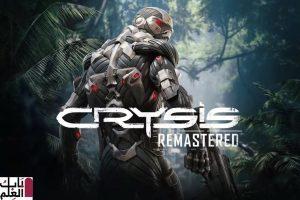 المشجعون مستاؤون من رسومات Crysis Remastered  2020، لذلك Crytek يؤخر اللعبة