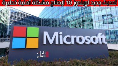 Photo of مايكروسوفت تعلن تحديث جديد لويندوز 10 لإصلاح مشكلة أمنية خطيرة