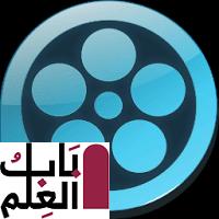 تحميل برنامج كيو كيو بلاير 2020 QQ Player عربي