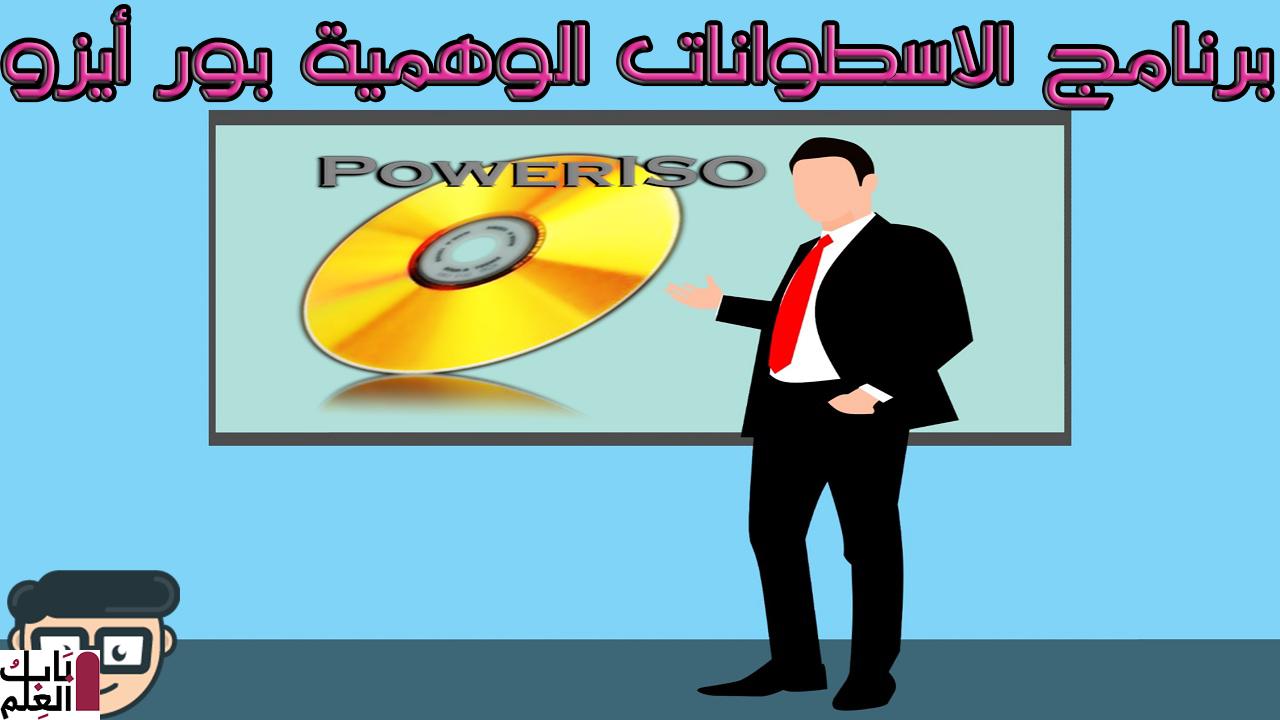 برنامج الاسطوانات الوهمية باور أيزو  PowerISO 7.3