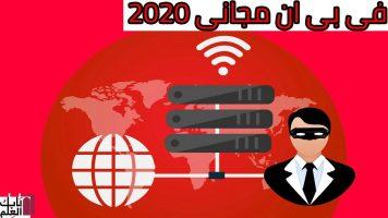 تحميل احدث اصدار برنامج VPN Gate Client Plugin 2020 لفتح المواقع المحظورة