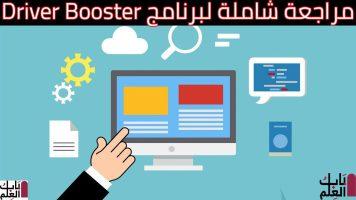 مراجعه شامله لبرنامج Driver Booster لتنزيل جميع التعريفات وبرامج  تشغيل الالعاب 2020
