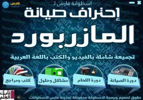 كورس إحتراف صيانة المازربورد 2020 باللغة العربية على رابط واحد ومباشر