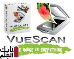 برنامج إدارة الإسكانر VueScan Pro