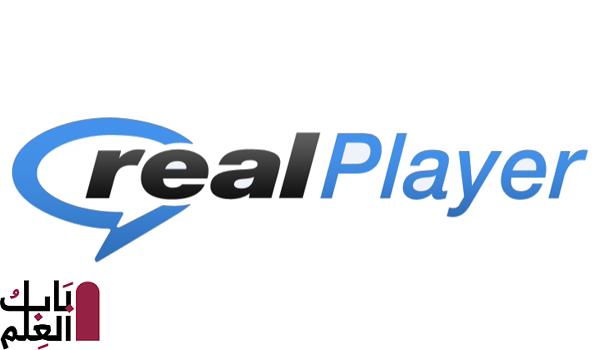 برنامج ريال بلاير لتشغيل الميديا